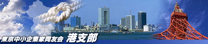 東京中小企業家同友会 港支部